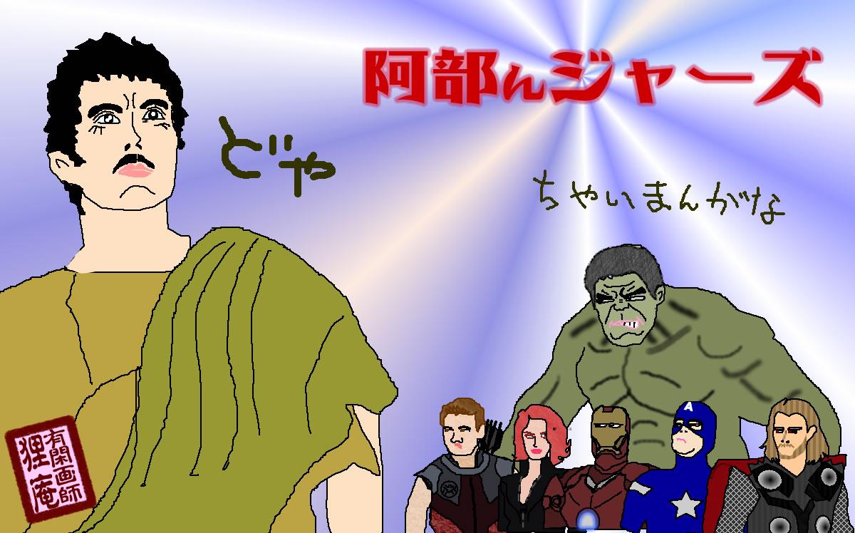 アベンジャーズ.jpg