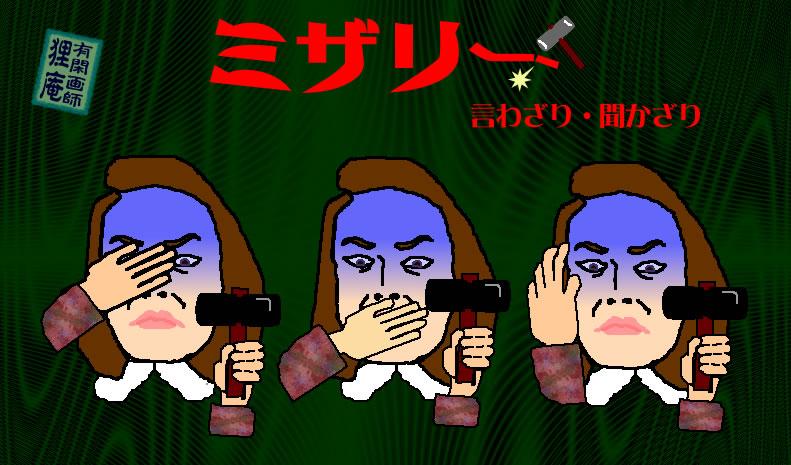 ミザリー2.jpg
