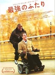 Intouchables.jpeg