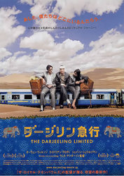 the_darjeeling_limited.jpg